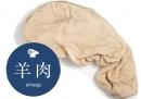 【シープストマック[胃袋]477g-495g】(ボイル済)