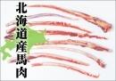 【北海道産馬e棒200g前後】柔らか指数B