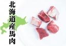 [北海道産馬赤身のぶつ切り(フレッシュ真空パック急速凍結)]