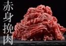 『生ラム挽き肉』