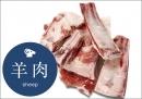 [豪州産ラムあばらの骨(チャック付き袋)400g]