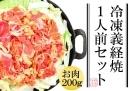 [義経焼1人前セット【冷凍】(お肉200g味噌ダレ59g)]8月20日以降の発送で