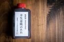 [秘伝 羊生姜焼のタレ4人分(170ml)]