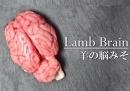 [オーストラリア産冷凍Sheepブレイン(脳みそ)1個ばら売り]100g以上