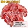 [ひつじ赤肉ブロック1Kg]