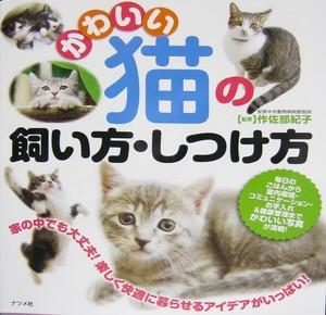 ナツメ社かわいい猫の飼い方・しつけ方