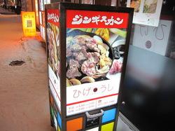 豪華天然色の看板が目印の穀物肥育ジンギスカンが食べられるひげのうしの写真