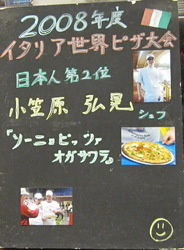 ピザ大会日本人第2位の告知の写真